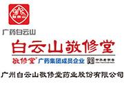 白云山敬修堂:广州白云山敬修堂药业股份有限公司