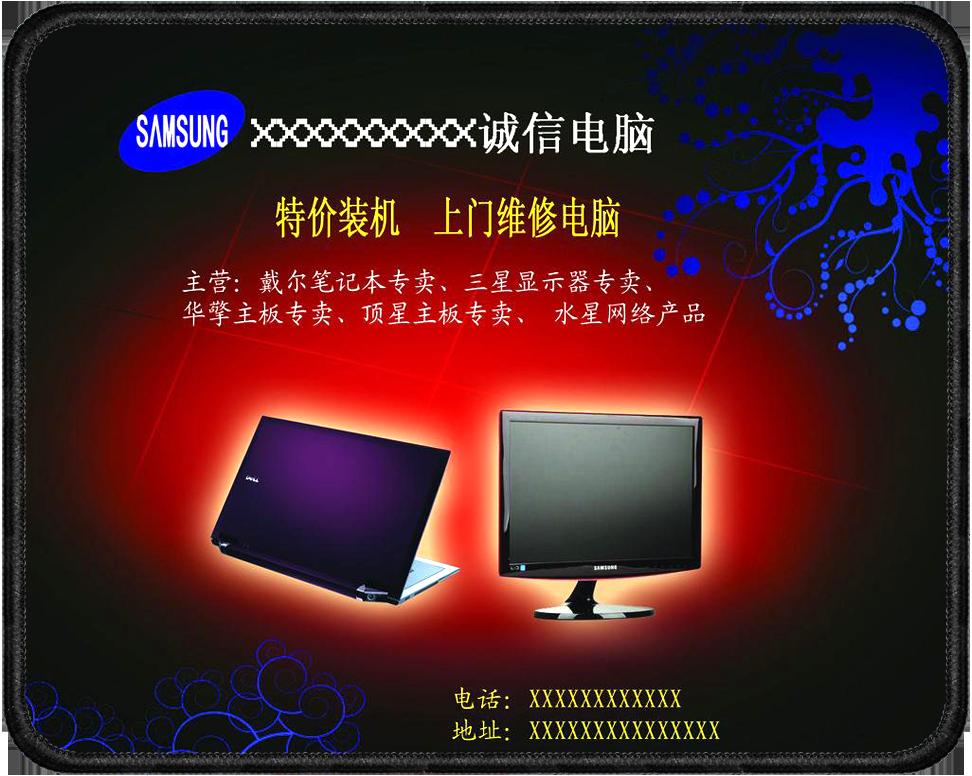 诚信电脑公司鼠标垫 电脑维修鼠标垫 lenovo鼠标垫印刷