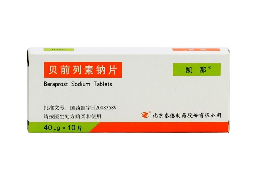 ベラプロストナトリウム錠