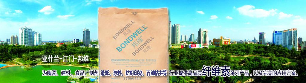 纤维素_纤维素作用_纤维素生产厂—江门亚什兰公司邦维牌甲基纤维素价格优、作用大