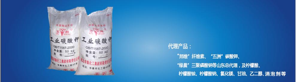 纤维素相关产品碳酸钾、三聚磷酸钠、柠檬酸、氯化镁、乙二醇、消泡剂等
