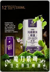魔力紫啤   330ml