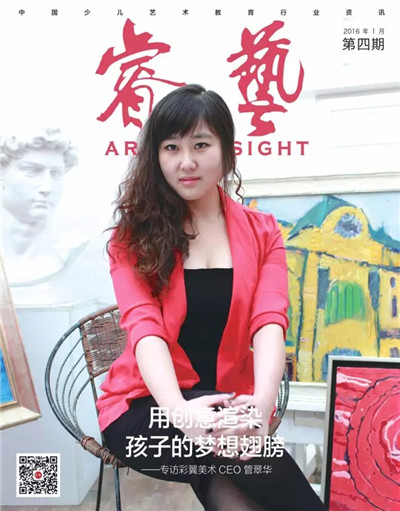 用创意渲染孩子的梦想翅膀——专访彩翼美术CEO管翠华