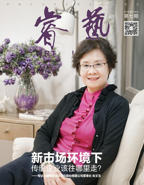新市场环境下,传统企业该往哪儿走?——专访上海知音音乐文化股份有限公司董事长朱文玉