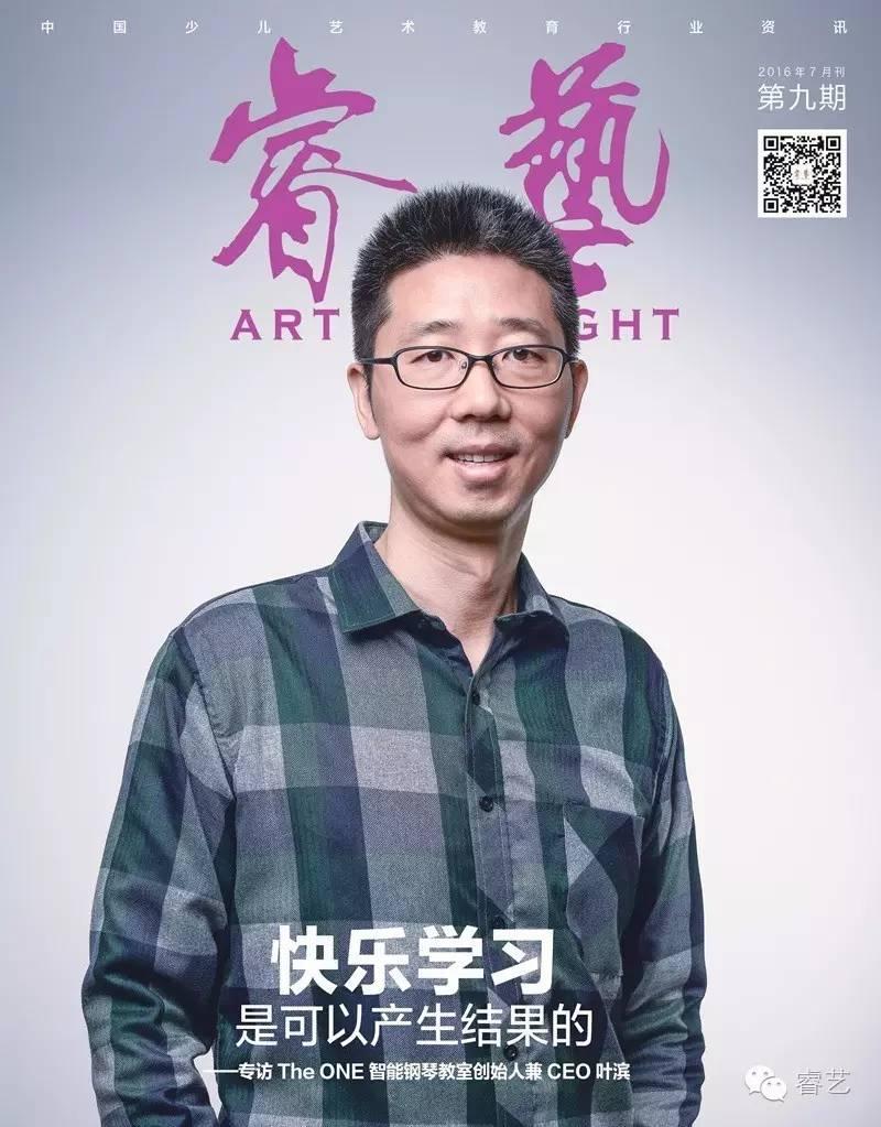 The ONE智能钢琴教室创始人兼CEO叶滨:快乐学习是可以产生结果的