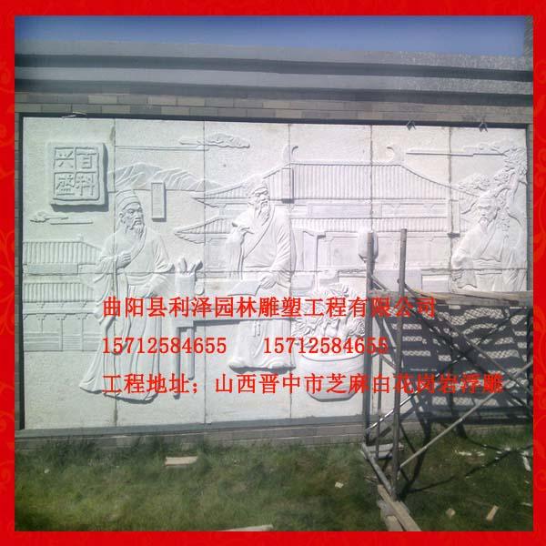 山西晋中市花岗岩浮雕工程