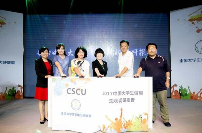2017中国大学生信用现状调研报告发布