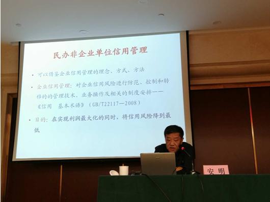 参加北京市民办非企业单位负责人培训活动
