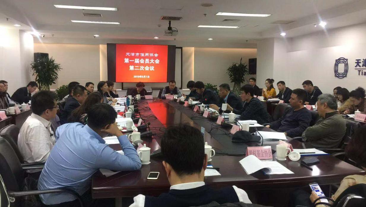 协会当选为天津市信用协会副会长单位