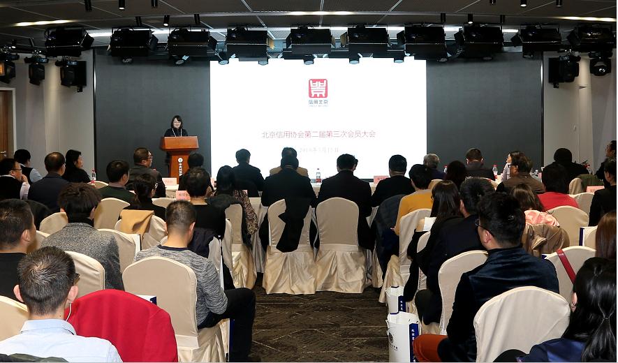 北京信用协会二届三次会员大会圆满举行