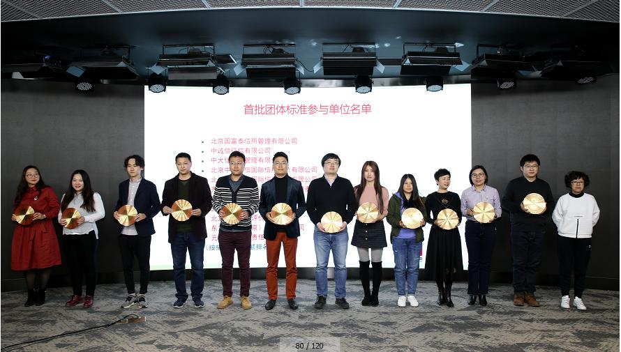 北京信用协会首批团体标准参与单位名单