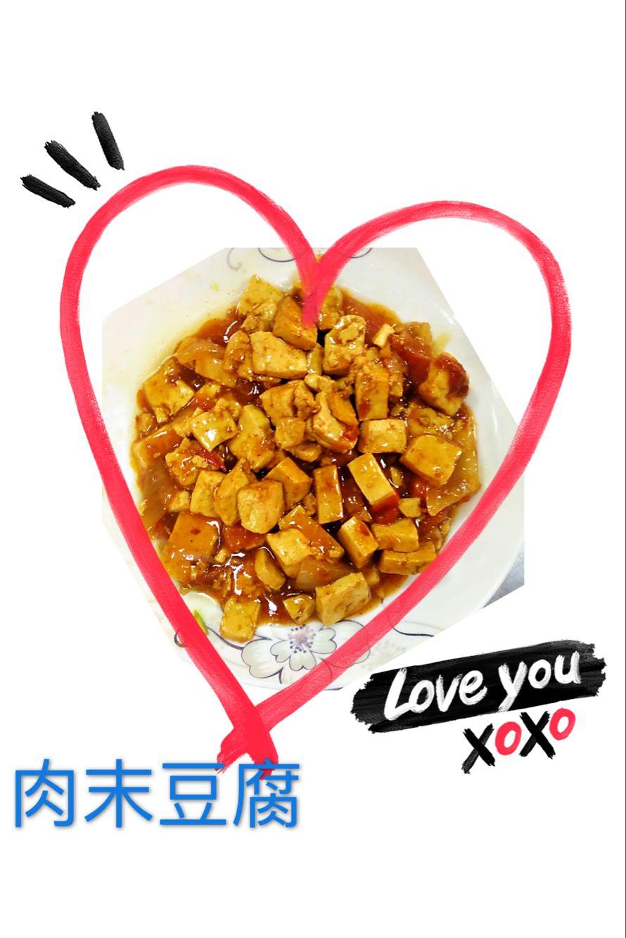 2018年春季第十八周美食--肉末豆腐