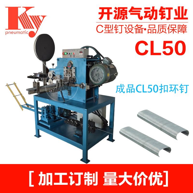 CL50c型钉机,扣钉机器