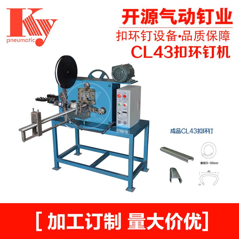 C钉机器,CL43生产机器
