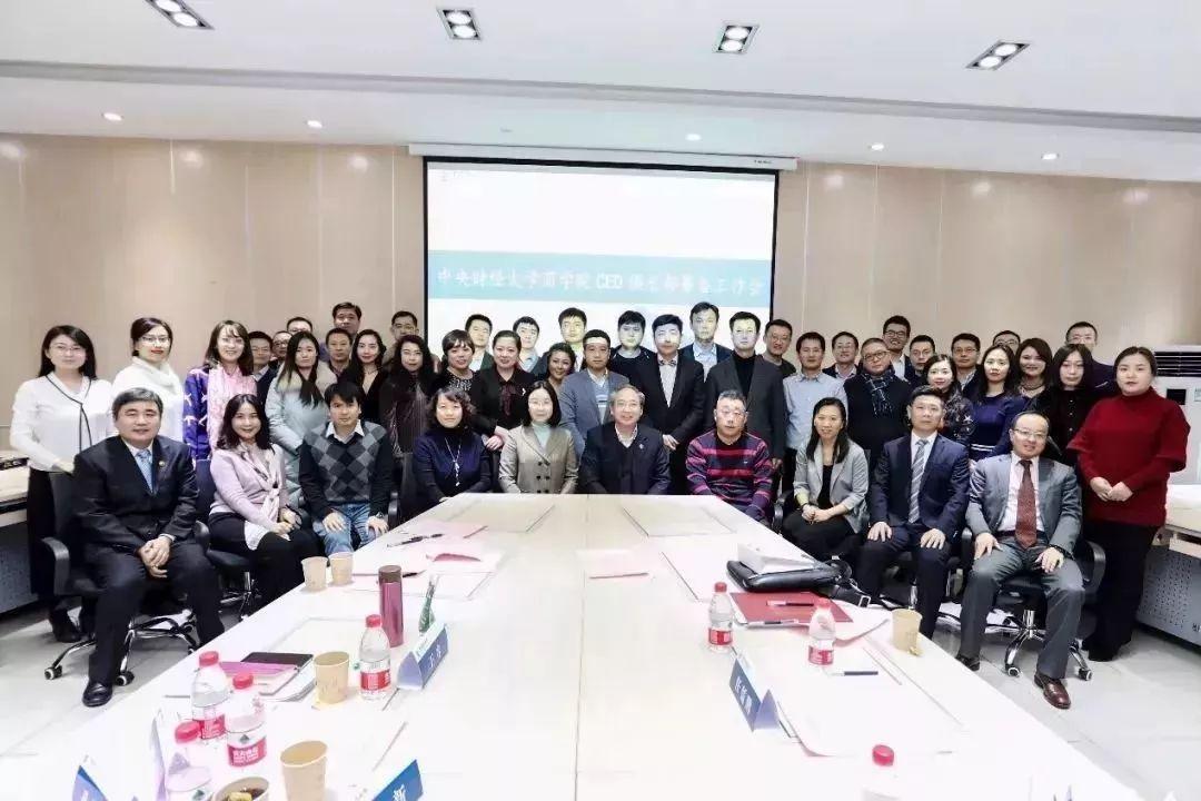 冯大任董事长受邀出席中央财经大学商学院CEO俱乐部筹备工作会议