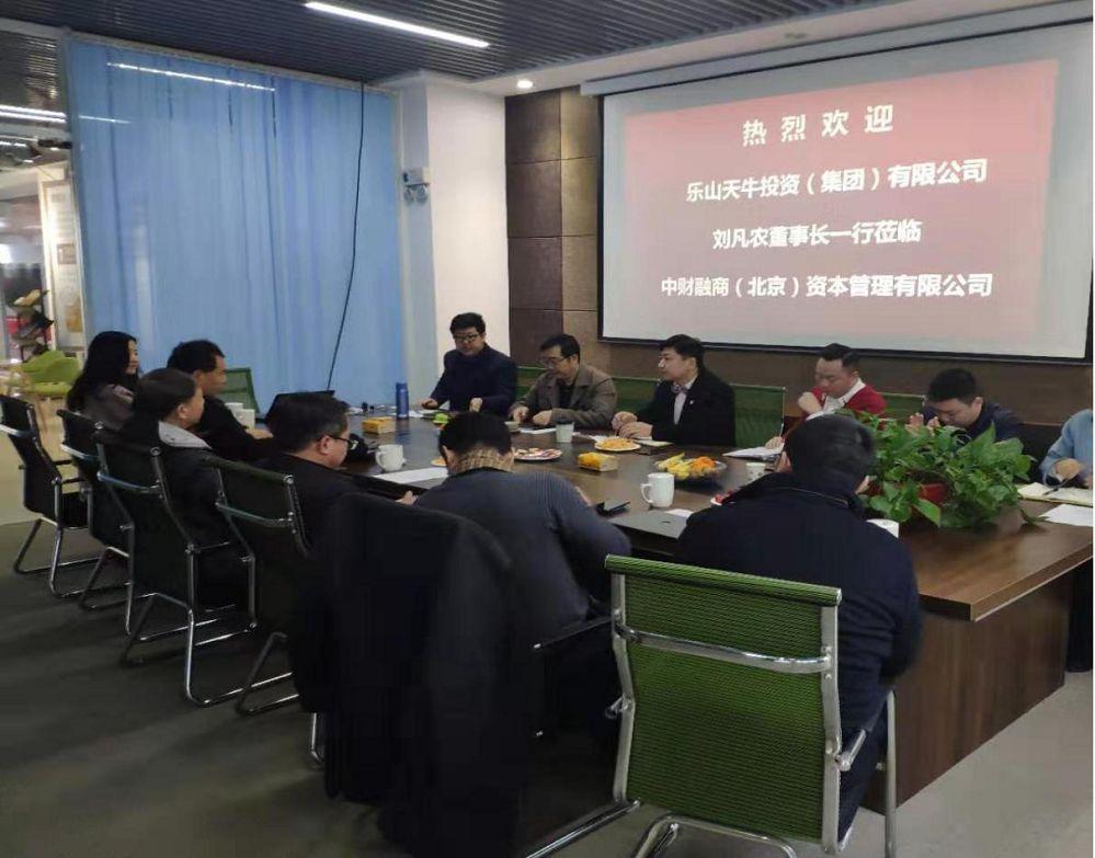 乐山天牛投资(集团)有限公司与中财融商 交流座谈会在蓉举行 | 【融商动态】