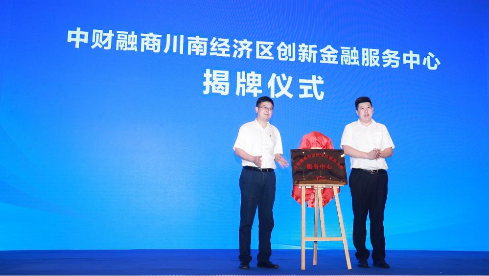 中财融商川南金融服务中心授牌成立| 【融商动态】