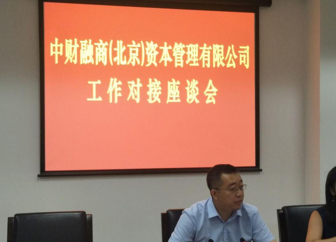 中财融商与巴中市政府工作对接会议顺利召开| 【融商动态】