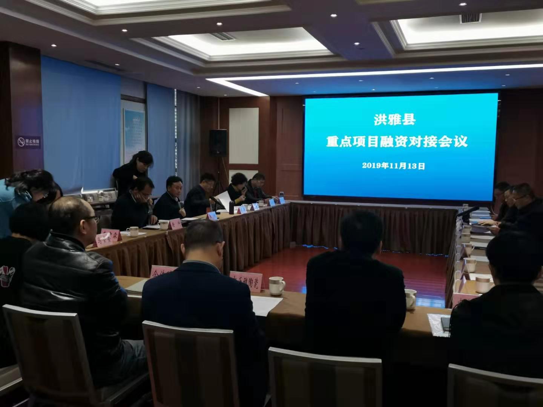 中财融商出席洪雅县重点项目融资对接会| 【融商动态】