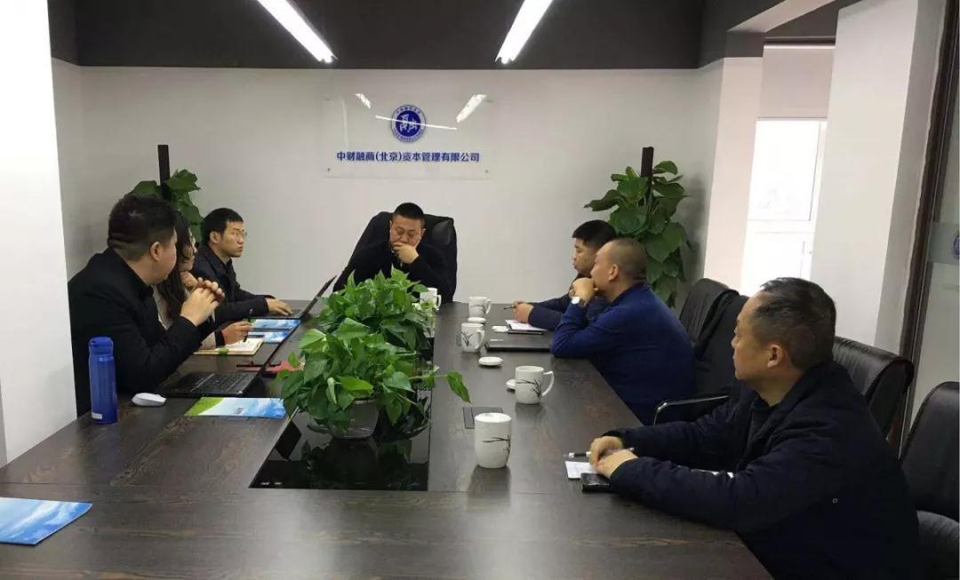 中财融商与正邦集团开展业务交流会| 【融商动态】