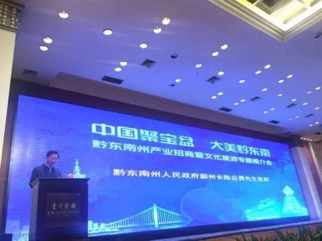 中财融商携多个项目,赴广州参与黔东南招商推介会 | 【融商动态】