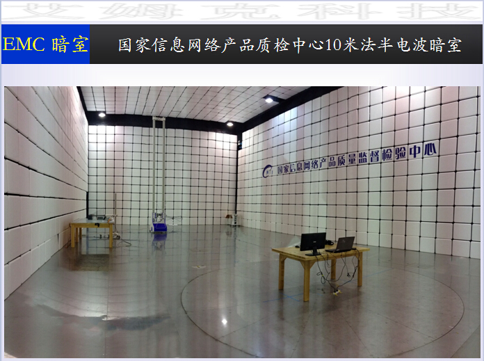 National information network product quality inspection center 10 -meter semi-anechoic chamber