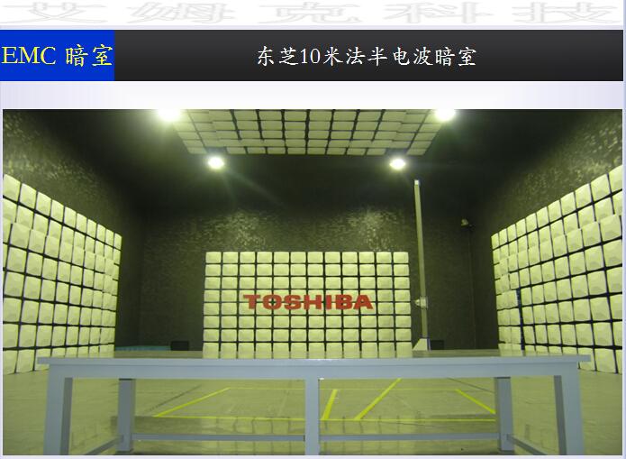 Toshiba 10 m method semi-anechoic chamber