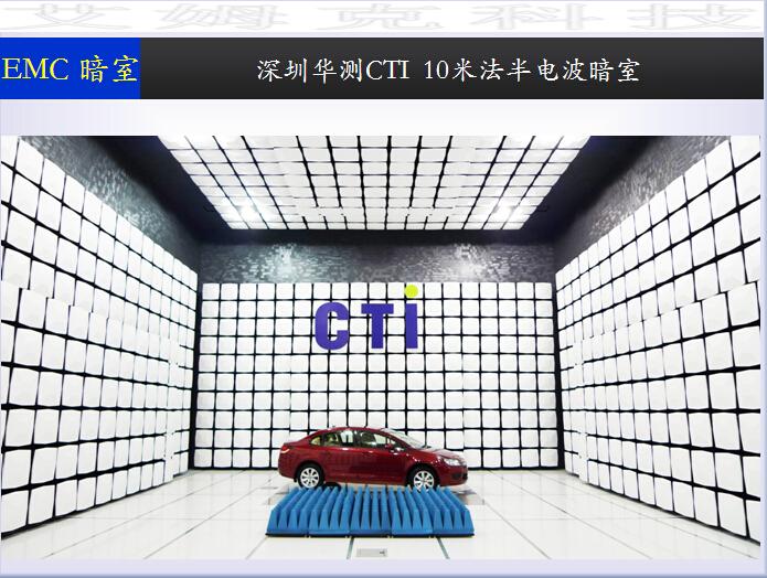 Shenzhen CTI 10 -meter semi-anechoic chamber