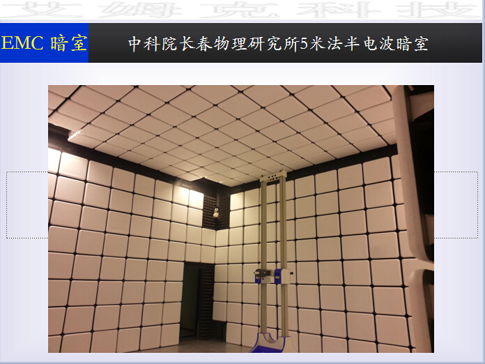 Chinese Academy of Sciences Institute of Physics (Changchun ) 5-meter semi-anechoic chamber