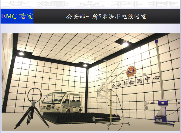First Research Institute of Ministry of Public Security 5-meter semi-anechoic chamber