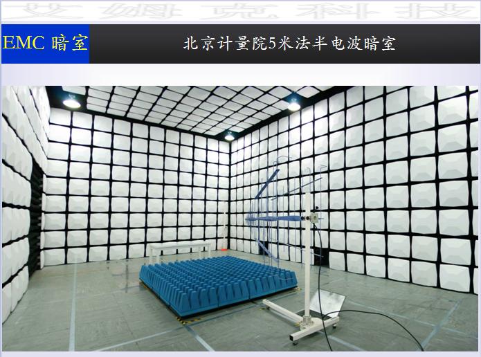 Beijing Institute of Metrology 5-meter semi-anechoic chamber