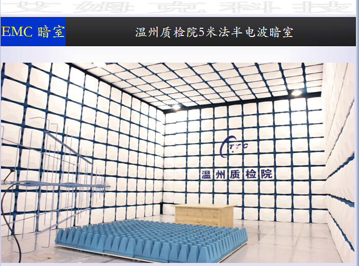 Wenzhou Quality Supervision and Inspection Institute 5-meter semi-anechoic chamber