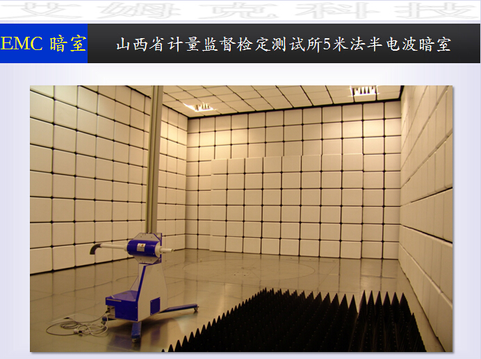 Shanxi metrological supervision test 5-meter semi-anechoic chamber
