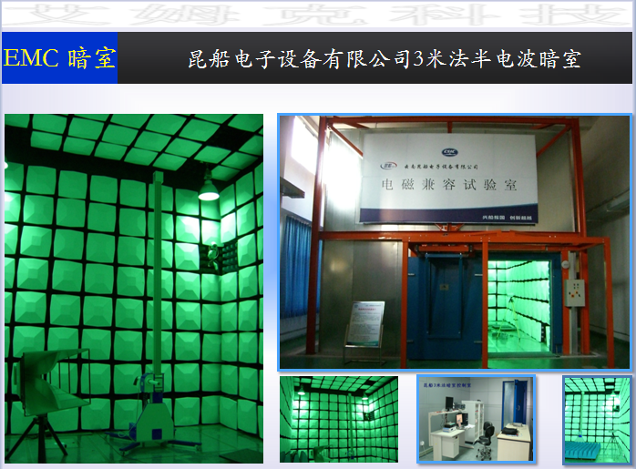Queensland boat Electronic Equipment Co., Ltd. 3 -meter semi-anechoic chamber