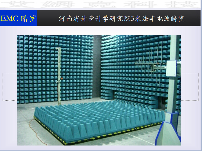Henan Institute of Metrology 3m semi-anechoic chamber