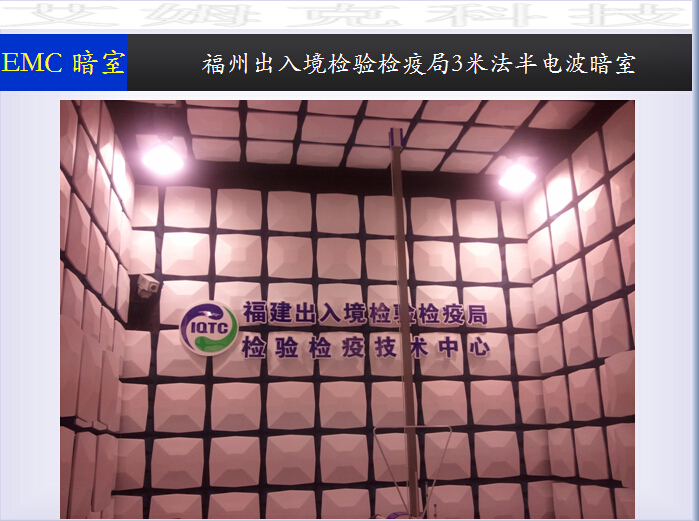 Fujian Entry-Exit Inspection and Quarantine Bureau 3m semi-anechoic chamber