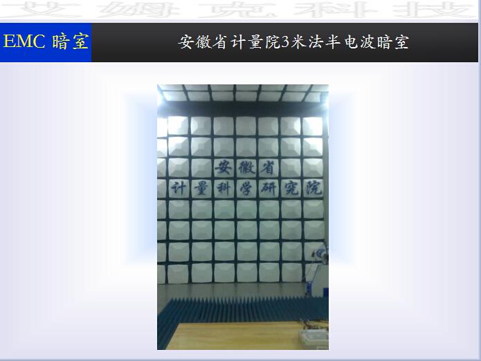 Anhui Institute of Metrology 3m semi-anechoic chamber