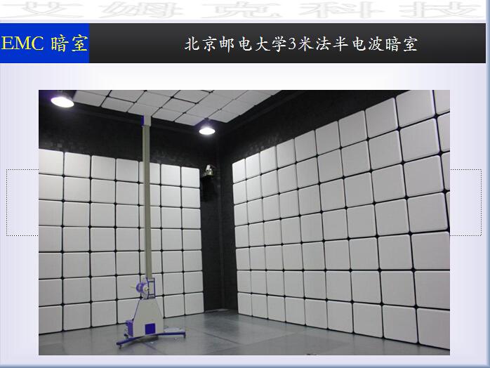 Beijing University of Posts and 3-meter semi-anechoic chamber