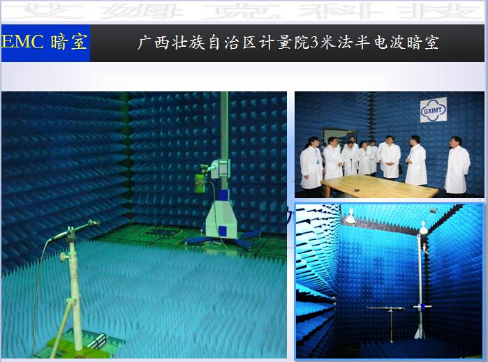 Guangxi Institute of Metrology 3m semi-anechoic chamber