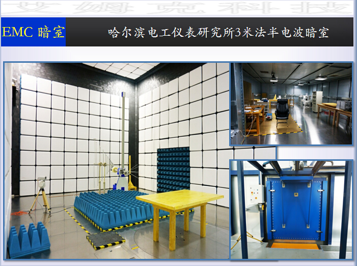 Harbin Institute of Electrical Instrument 3m semi-anechoic chamber