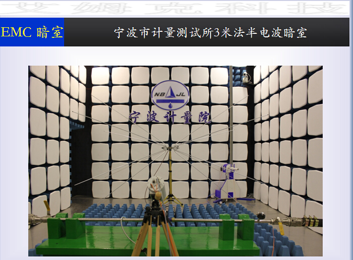 Ningbo Measurement and Testing 3m semi-anechoic chamber