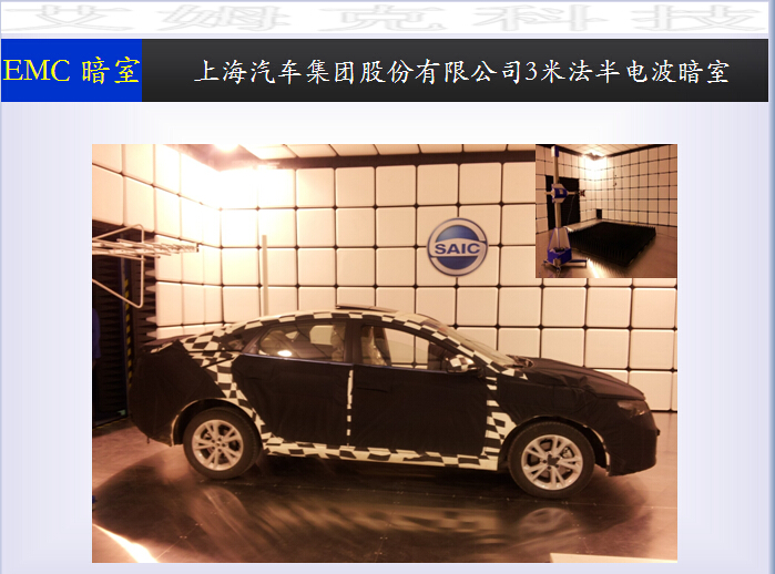 Shanghai Automotive Group Co., Ltd. 3-meter semi-anechoic chamber