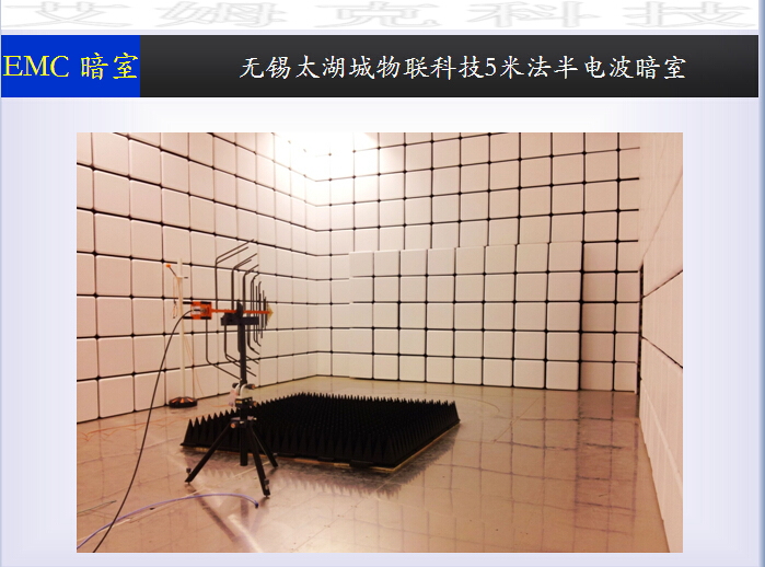 Taihu Lake in Wuxi City of Science and Technology was 5-meter semi-anechoic chamber