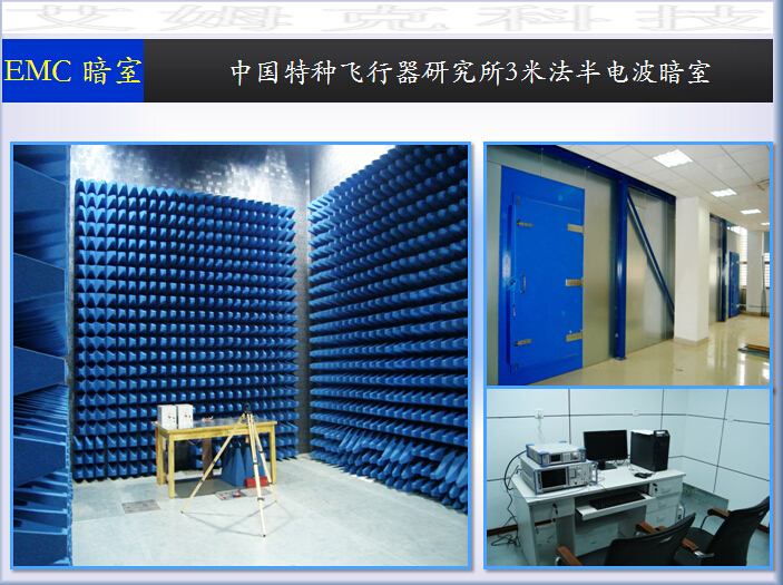 China Special Vehicle Research Institute 3m semi-anechoic chamber