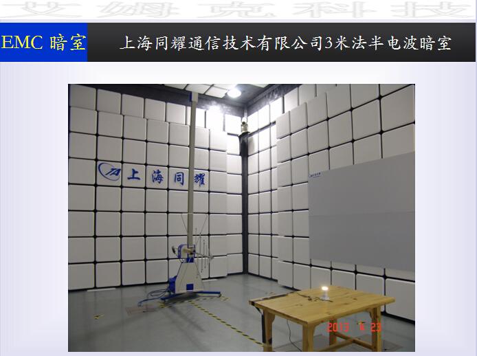 Shanghai TA Technology Co., Ltd. 3 -meter semi-anechoic chamber