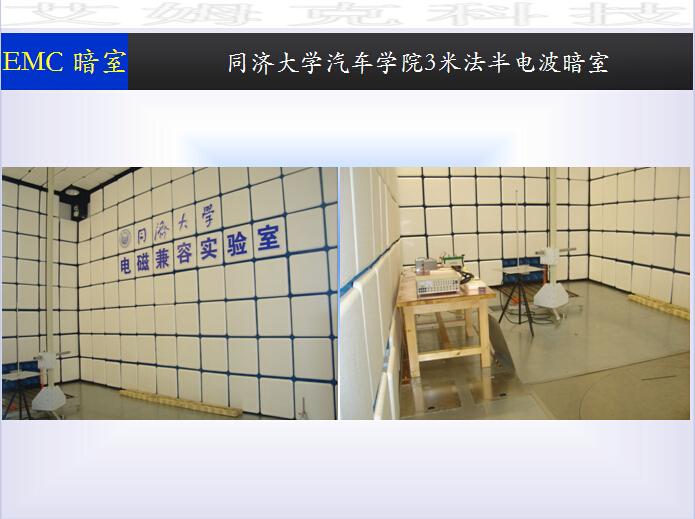 Tongji University 3m semi-anechoic chamber