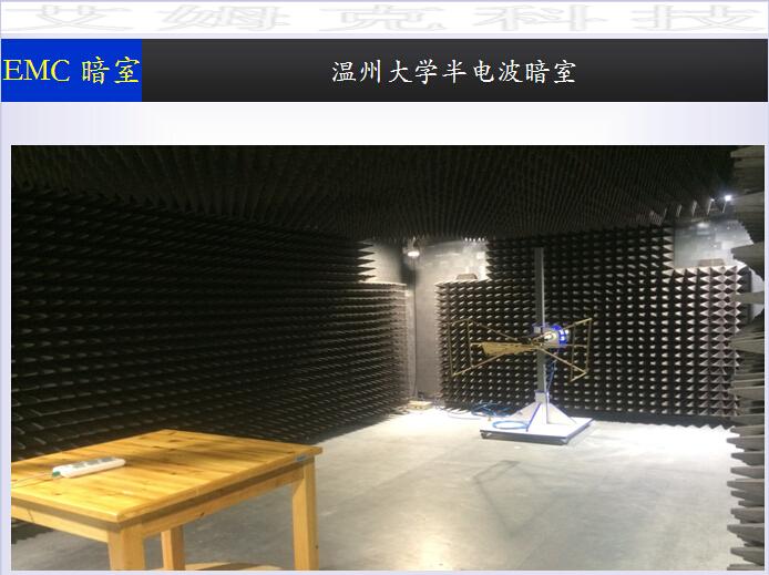 Wenzhou University 3m semi-anechoic chamber