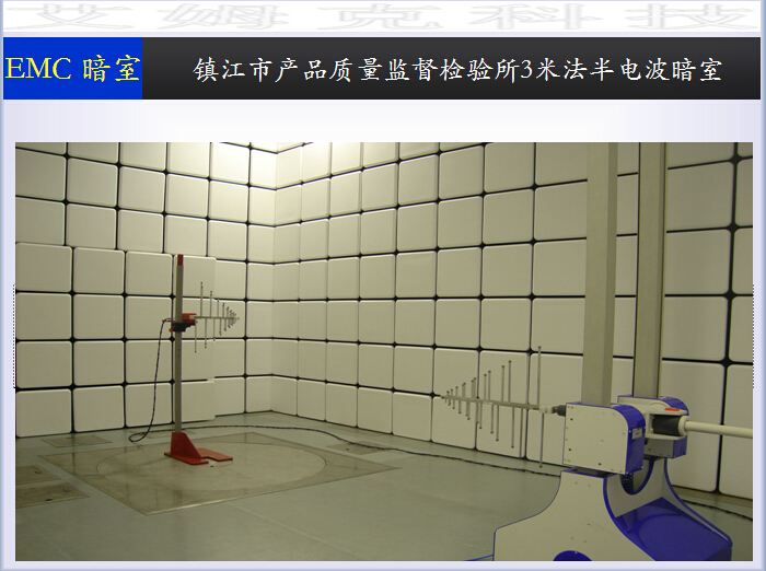 Zhenjiang City of Quality Supervision, Inspection and 3-meter semi-anechoic chamber