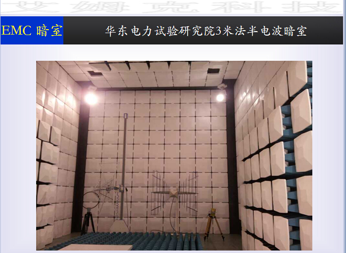 East China Electric Power Research Institute 3m semi-anechoic chamber