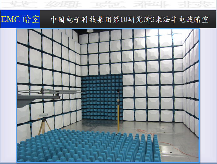 10th Institute of China Electronics Technology Group 3m semi-anechoic chamber